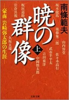 暁の群像(上)