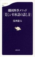 『劇団四季メソッド「美しい日本語の話し方」』の電子書籍