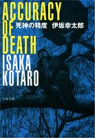 『死神の精度』の電子書籍