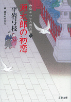 御宿かわせみ傑作選3 源太郎の初恋