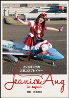 デジタル原色美女図鑑 インドネシアの人気コスプレイヤー Jeanice Ang in Japan