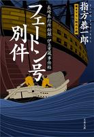 長崎奉行所秘録 伊立重蔵事件帖  フェートン号別件