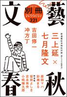 別冊文藝春秋 電子版5号