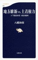 『地方維新vs.土着権力  〈47都道府県〉政治地図』の電子書籍