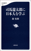 司馬遼太郎に日本人を学ぶ