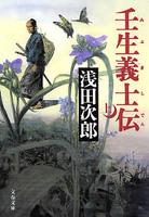 『壬生義士伝(上)』の電子書籍