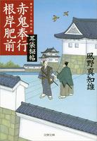 『耳袋秘帖 赤鬼奉行根岸肥前』の電子書籍