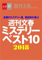 週刊文春ミステリーベスト10 2018【文春e-Books】