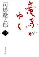 『竜馬がゆく(一)』の電子書籍