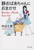 『静おばあちゃんにおまかせ』の電子書籍