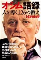 Number PLUS オシム語録 人を導く126の教え (Sports Graphic Number PLUS(スポーツ・グラフィック ナンバー プラス))