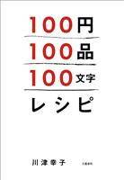 100円100品100文字レシピ