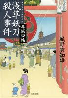 『耳袋秘帖 浅草妖刀殺人事件』の電子書籍
