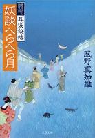 『耳袋秘帖 妖談へらへら月』の電子書籍