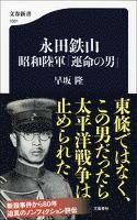 永田鉄山 昭和陸軍「運命の男」
