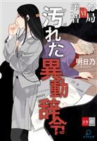 お局美智VI 汚れた異動辞令【文春e-Books】