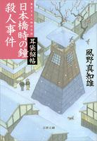 『耳袋秘帖 日本橋時の鐘殺人事件』の電子書籍