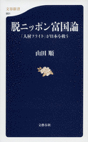『脱ニッポン富国論 「人材フライト」が日本を救う』の電子書籍