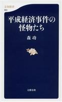 『平成経済事件の怪物たち』の電子書籍