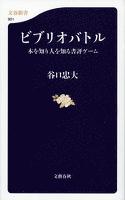 『ビブリオバトル 本を知り人を知る書評ゲーム』の電子書籍