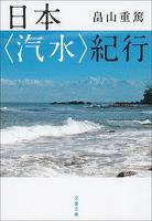 日本〈汽水〉紀行
