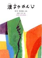 漢字のかんじ