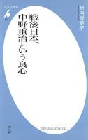 戦後日本、中野重治という良心