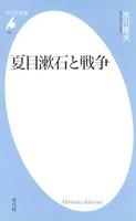夏目漱石と戦争