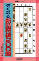 強くなる新詰将棋200題 : 実戦型上達詰手筋