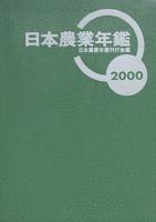 日本農業年鑑〈2000年版〉