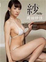 岡田紗佳デジタル写真集 紗-Silk-