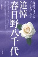 追悼 春日野八千代