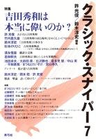 クラシック・スナイパー7 特集 吉田秀和は本当に偉いのか?