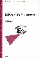 偏見というまなざし 近代日本の感性