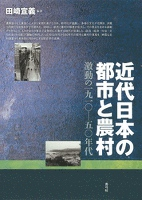 近代日本の都市と農村 激動の一九一〇―五〇年代