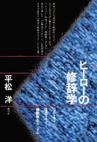 ヒーローの修辞学 ウルトラマン/仮面ライダー/機動戦士ガンダム
