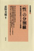 〈性〉の分割線 近・現代日本のジェンダーと身体