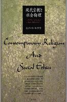 現代宗教と社会倫理 天理教と立正佼成会の福祉活動を中心に