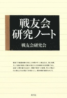 戦友会研究ノート