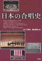 日本の合唱史