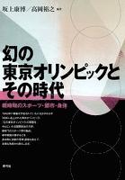 幻の東京オリンピックとその時代 戦時期のスポーツ・都市・身体