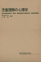 児童理解の心理学