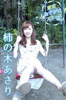 柿の木あさり 東京おでかけスナップ【image.tvデジタル写真集】