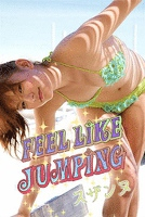 スザンヌ FEEL LIKE JUMPING【image.tvデジタル写真集】