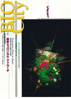 BIOCITY25 最新エコロジカル・アプローチ