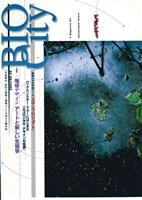 BIOCITY22 地球デザイン アートと新しい生態学