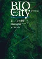BIOCITY10 楽しい『環境教育』