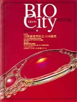 BIOCITY03 「自然循環型社会」の可能性