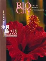 BIOCITY37 持続可能な沖縄・島づくり