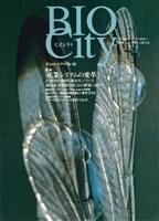 BIOCITY07 産業システムの変革